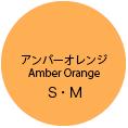 クリアーオレンジ